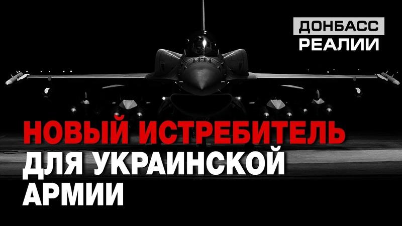 Боевая авиация Украины чем заменить устаревшие советские самолеты Донбасc Реалии
