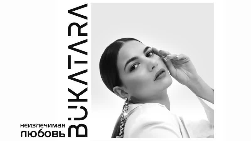 Bukatara - Неизлечимая любовь   Official Audio   2019 🎧