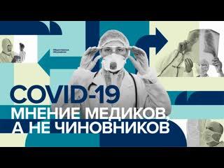 COVID-19: Правда врачей, а не чиновников