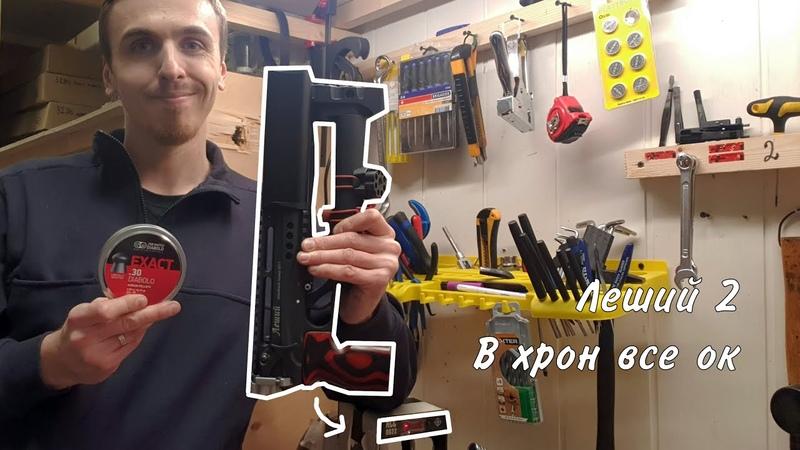 Эдган Леший 2 0 Edgun Leshiy 2 0 Отстрел в хронограф
