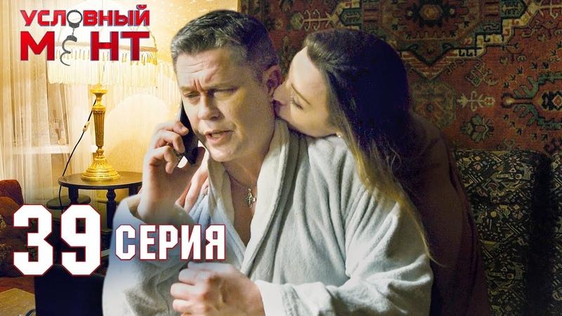 Условный мент 2 сезон 39 серия Меченые деньги