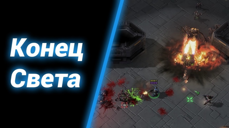 Как в Блэк Опс Zombie World Apocalypse ● StarCraft 2