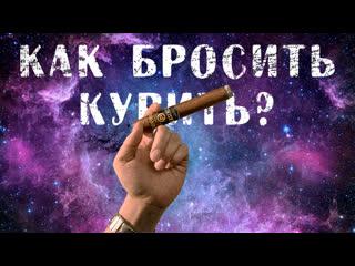Новый фильм 2021 «Никотин. Секреты манипуляции». Вейп, Снюс, Айкос. Как бросить курить.