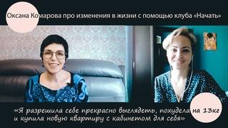 Похудела на 13 кг и купила новую квартиру с кабинетом для себя | Оксана Комарова про изменения жизни