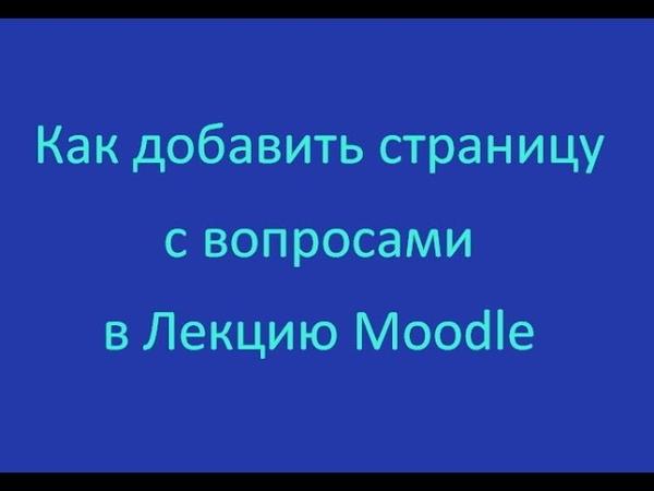 Как добавить страницу с вопросом в Лекцию Moodle