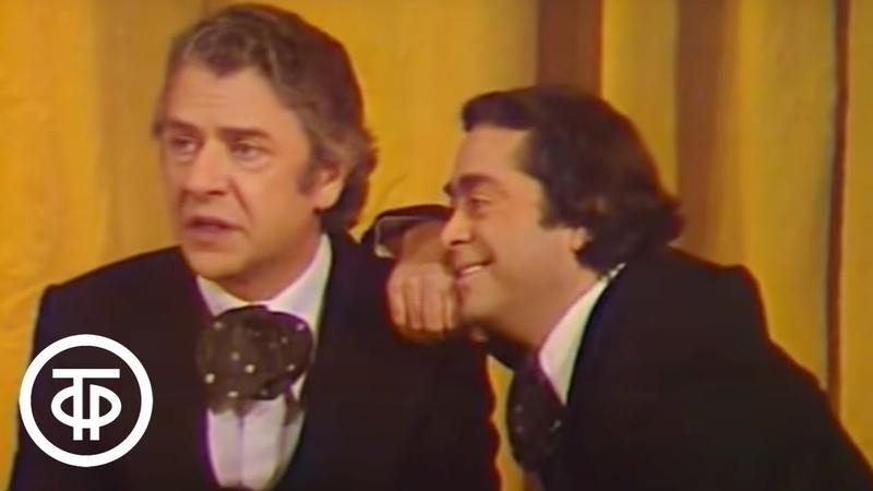 Роман Карцев и Виктор Ильченко Настроение Вокруг смеха Выпуск № 3 1979