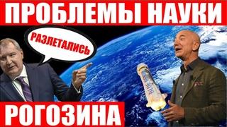 Успешный полет New Shepard! Рогозин возмущен зарплатой! Проблемы на орбите! Новый скафандр Сокол-М!