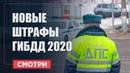 Новые штрафы ГИБДД 2020 год. Изменения с 1 января 2020 за нарушение ПДД