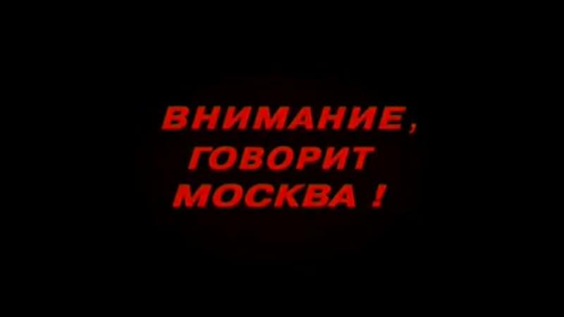 ВНИМАНИЕ ГОВОРИТ МОСКВА 1 2