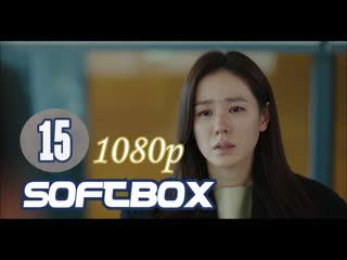 Аварийная посадка любви 15 серия 1080p ( Озвучка SoftBox )