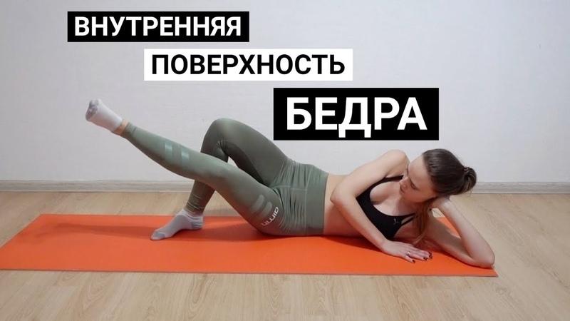 Тренировка на внутреннюю поверхность бедра 🔥 Как убрать жир с внутренней части бедра