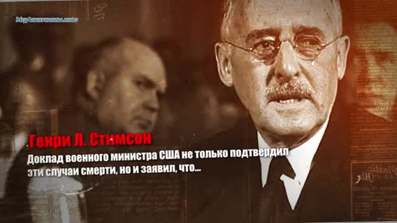 ⚡️Величайший обман XX века или Дело врачей number one