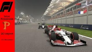 F1 2020. Моя команда. Триумф розовой силы. 20 серия