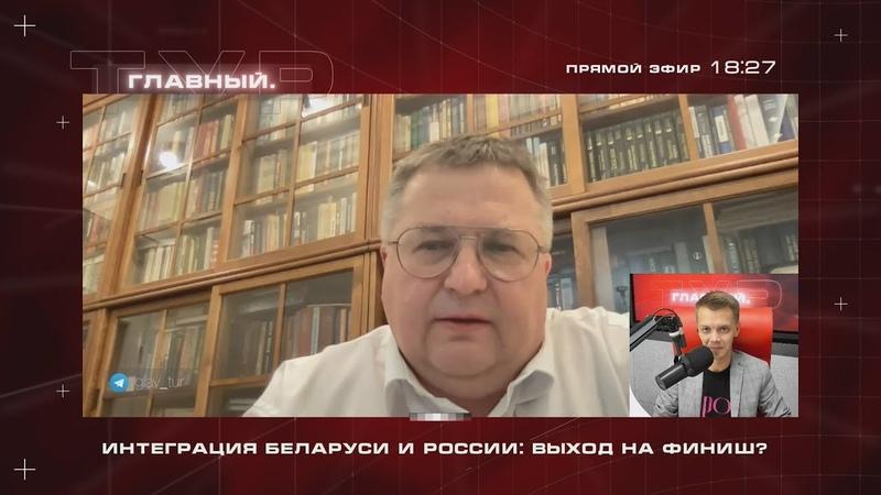 Вице премьер РФ Оверчук о встрече Лукашенко и Путина в Москве интеграции и ее эффекте для экономики