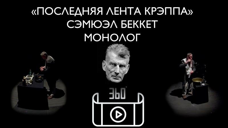 Монолог Крэппа спектакль в 360 8K Брянский театр драмы им А К Толстого