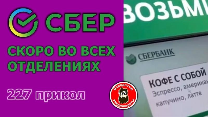 227 Прикол СБЕР скоро во всех отделениях страны БородатыеМордовороты