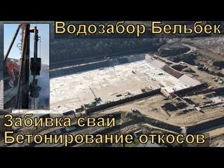 #12 Строительство водозабора на реке Бельбек. Забивка свай. Бетонирование откосов.