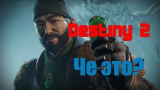 Destiny 2 - че это?