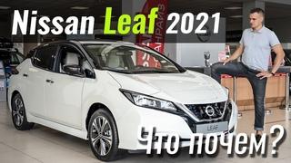 Новый Leaf: зачем его к нам привезли? Обзор Nissan Leaf 2021
