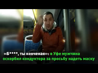 «Б****, ты конченая»: в Уфе мужчина оскорбил кондуктора за просьбу надеть маску
