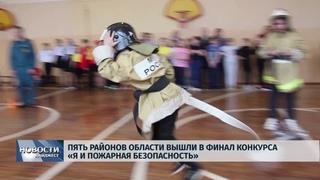 Новости Псков Пять районов  области вышли в финал конкурса «Я и пожарная безопасность»