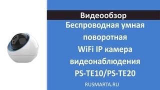 Беспроводная умная внутренняя поворотная WiFi IP камера видеонаблюдения PS-TE10/PS-TE20