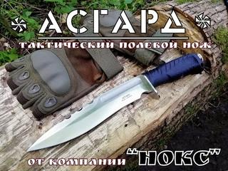 """"""" Асгард """" - тактический полевой нож от фирмы Нокс .Выживание. Тест №57"""