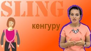 """Слинг-шарф, намотка """"Кенгуру"""" - инструкция"""