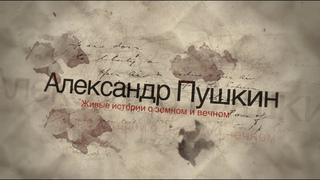 Александр Пушкин | Живые истории о земном и вечном | Познавательная программа с Дмитрием Зубковым