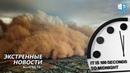 ЧАСЫ судного дня: сколько ОСТАЛОСЬ до конца? Пылевая буря → Австралия. Наводнения → Мадагаскар, Перу