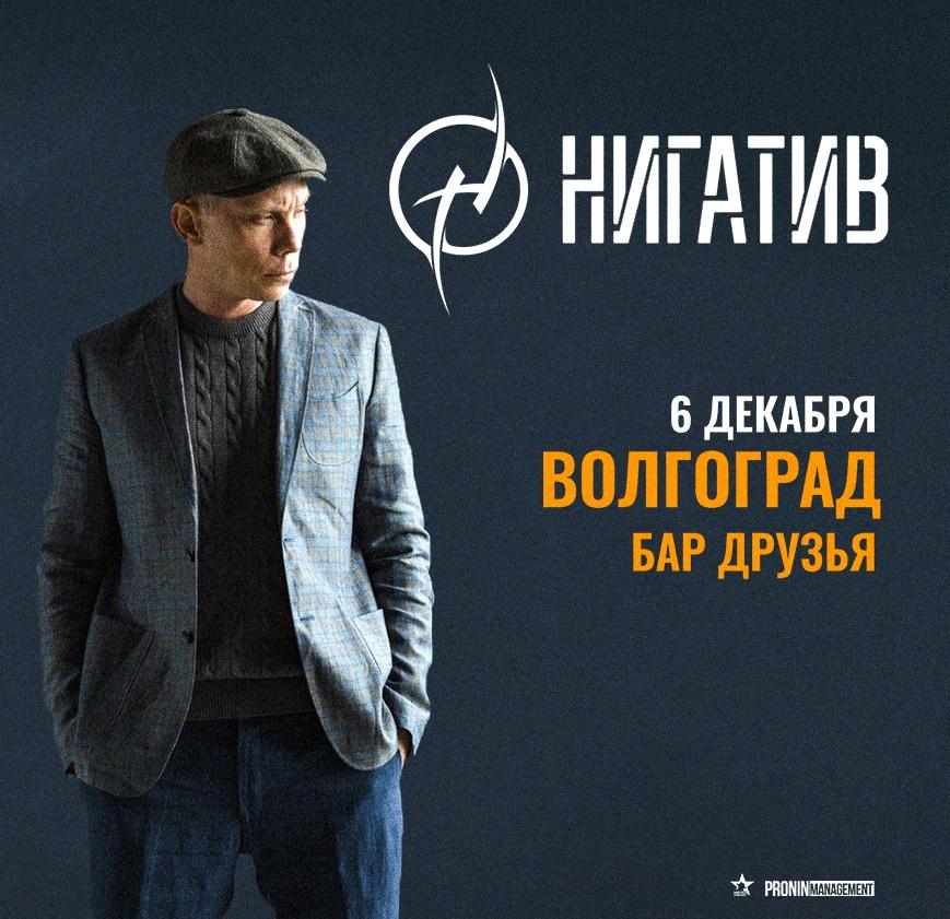Афиша Волгоград НИГАТИВ (ex-Триада) // 6 ДЕКАБРЯ, ВОЛГОГРАД
