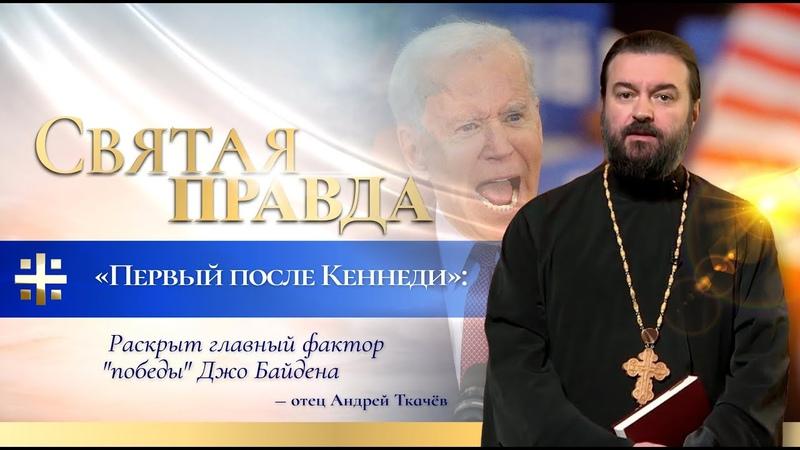Первый после Кеннеди Раскрыт главный фактор победы Джо Байдена отец Андрей Ткачёв