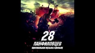 28 панфиловцев / 04. Фашистская гидра / Михаил Костылев