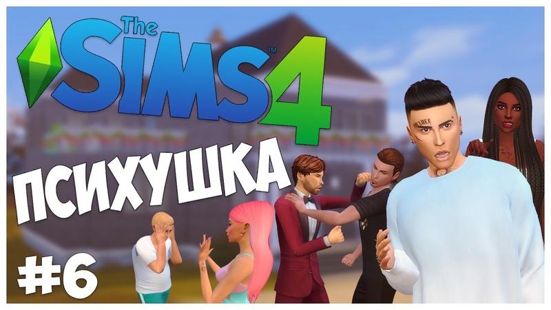 ИНОПРИШЕЛЕНЦЫ The Sims 4 Челлендж ПСИХУШКА