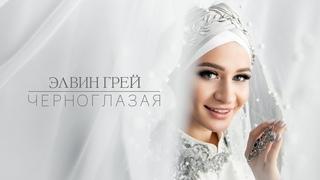 Элвин Грей - Черноглазая (акустическая версия)