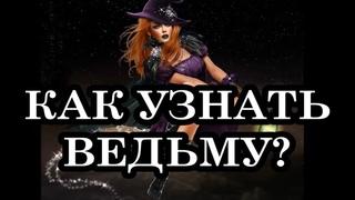Кто такая Ведьма? Как найти и распознать ведьму? Как понять, что возможно вы – ведьма!