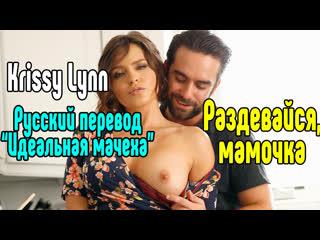 Krissy Lynn большие сиськи big tits Трах, all sex, porn, big tits , Milf, инцест, порно blowjob brazzers секс анальное секс