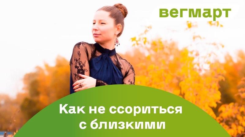 Как на растительном питании не перессориться с близкими и друзьями Елена Радимира