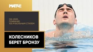 Колесников взял бронзу в плавании! Финал 100 м вольным стилем