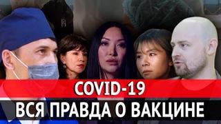COVID-19: вся правда о вакцине. «Отдел журналистских расследований»