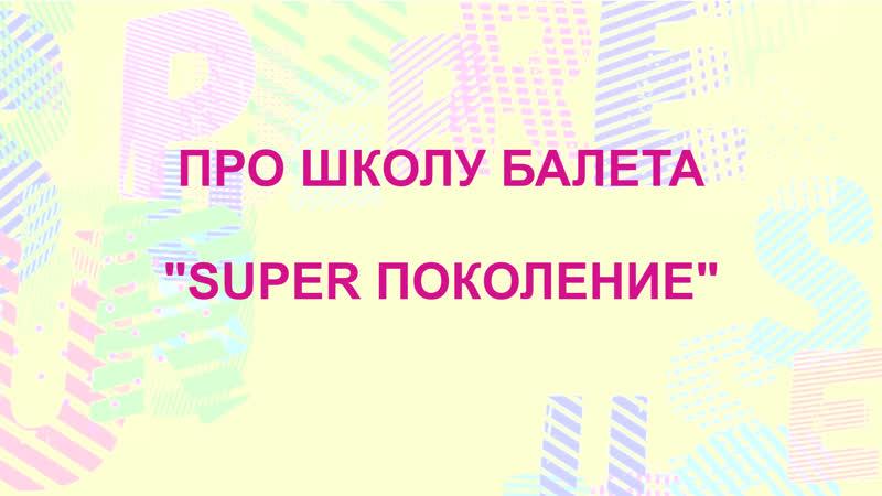 Алёна Хлопина о Школе Балета