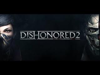 Natali играет в Dishonored 2  Карнаку, Родина Ковро Оттано