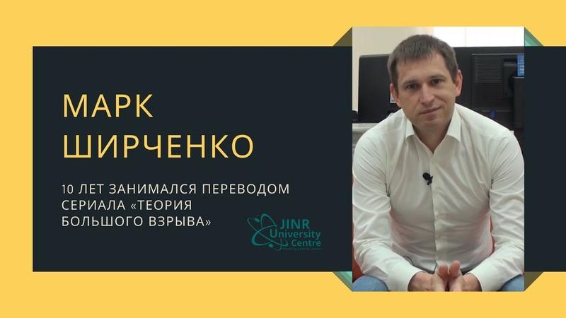 Марк Ширченко консультирует Кураж-Бамбей