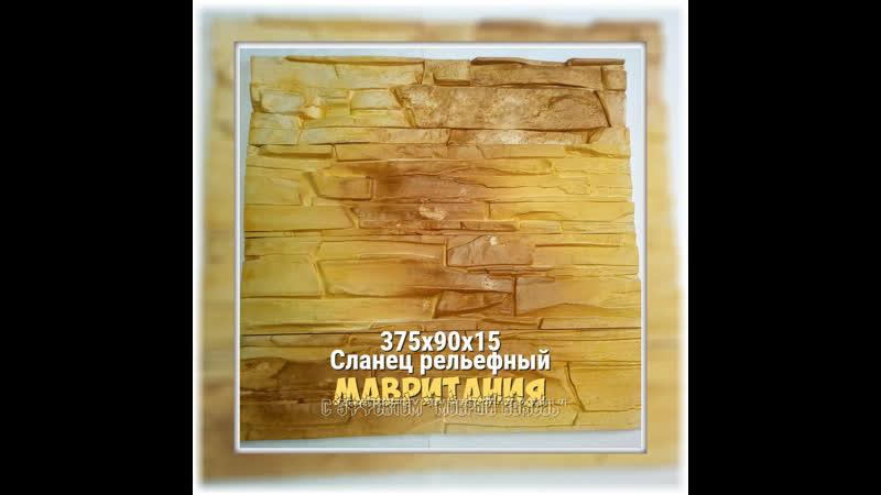 Сланец Мавритания рельефный гладкий гипсовый декоративный камень