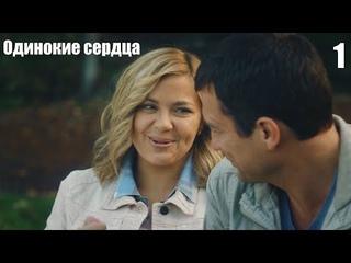 ОДИНОКИЕ СЕРДЦА, 1 серия, интересный фильм, русская мелодрама