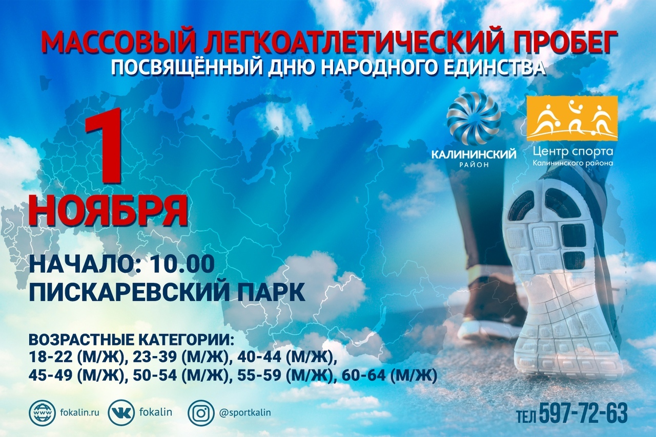 1 ноября соберёмся на легкоатлетическом пробеге, посвященном Дню народного единства