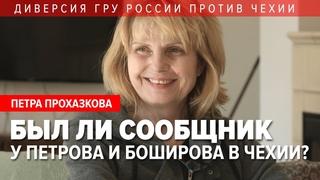 Журналист, работавшая на войне в Чечне, Петра Прохазкова о диверсии ГРУ в Чехии