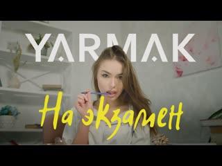Премьера клипа! YARMAK (Ярмак) - На экзамен ()