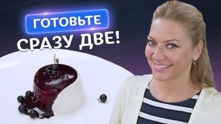 Королева десертов! Сливочная Панна Котта с соусом из чёрной смородины от Татьяны Литвиновой!