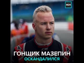 Гонщик Никита Мазепин попал в скандал, выложив откровенное видео — Москва 24